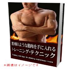 【彫刻のような筋肉を手に入れるトレーニング・テクニック】