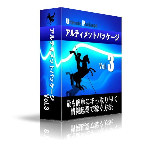 アルティメットパッケージ3:再販用HP・商材・ステップメール・無料レポート 稼ぐしくみすべてをご提供