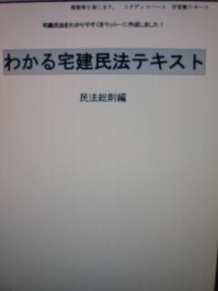 宅建民法点数アップ!民法総則編(音声講義プレゼント)