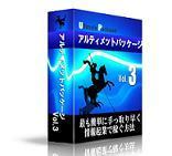 【先着30名様限定プレミアム再販売可能特典付き】アルティメットパッケージVol.3