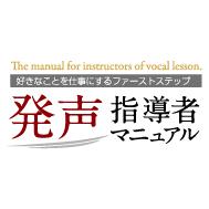 発声指導者マニュアル