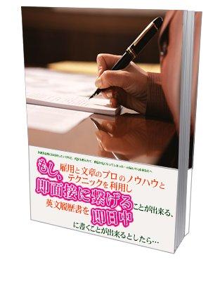 理想の求職活動を実現する英文履歴書と添え状の書き方【再販権付】