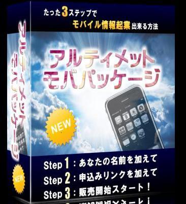 アルティメットモバパッケージ:再販用HP・商材・ステップメール・無料レポート 稼ぐしくみすべてをご提供