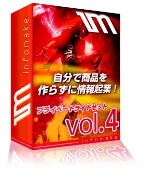 WEB-TUNE 『プライベートライトセットVOL.4』 (再販権付き)
