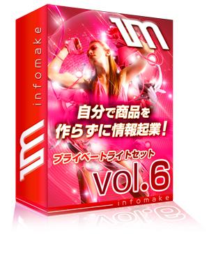WEB-TUNE 『プライベートライトセットVOL.6』 (再販権付き)