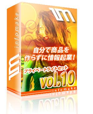 プライベートライトセットVol.10 稼ぐHPと商材が1クリックで手に入る【再販権付】