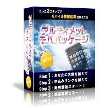【NEW情報起業】アルティメットモバパッケージVol.1