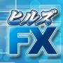 投資のプロが教えてくれる、堅実な資産運用システム「ヒルズFX」