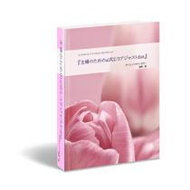【返金保証付き】専業主婦ダイエット-ai式アジャストダイエット冊子版(メールサポート付き)