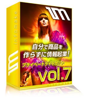 WEB-TUNE 『プライベートライトセットVOL.7』 (再販権付き)