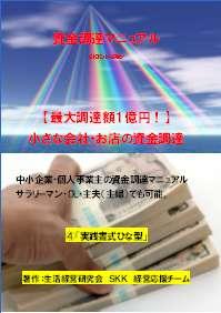資金調達マニュアル SKKVer.フルセット