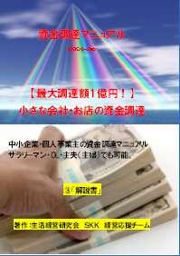 資金調達マニュアル SKKVer.Aセット