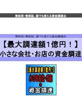 資金調達マニュアル SKKVer.シンプルセット