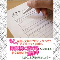 理想の求職活動を実現!英文履歴書と添え状の書き方