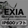 EXIA プロフェッショナル