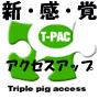 超・新感覚集客ツールT−PAC(トリプルピグツール+2)