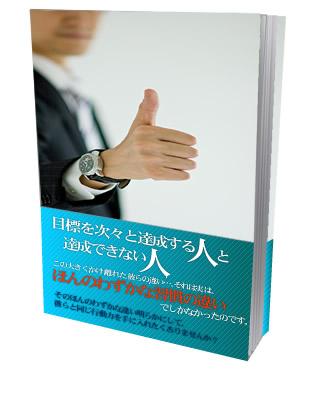 創造的思考術〜最高の達成感をもたらす人生訓〜