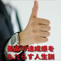 創造的思考術 〜最高の達成感をもたらす人生訓〜【再販権付】