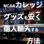 NCAAカレッジグッズを安く個人輸入する方法