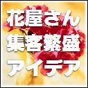 「お花屋さん」あなたのお店が繁盛する方法−今日から出来る7つの…