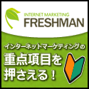 【動画セールスレター】INTERNET MARKETING FRESHMAN