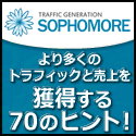 【動画セールスレター】TRAFFIC GENETATION SOPHOMORE