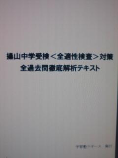 操山中学受検<適性検査>対策全過去問徹底解析テキスト