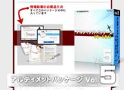『アルティメットパッケージ5』!パワーアップ最新版、シリーズ最強第5弾!