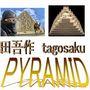 tagosaku pyramid 田吾作ピラミッド
