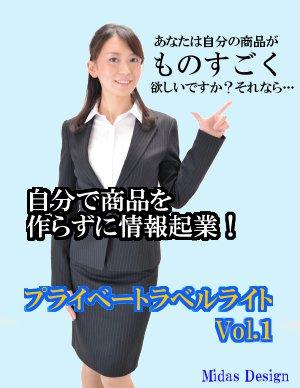 プライベートラベルライト Vol.1【再販権付】