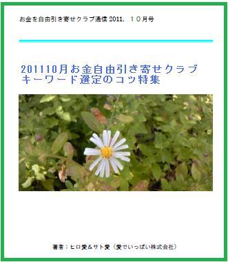 キーワード選定のコツ特集!【お金自由引き寄せクラブ2011.10月号】