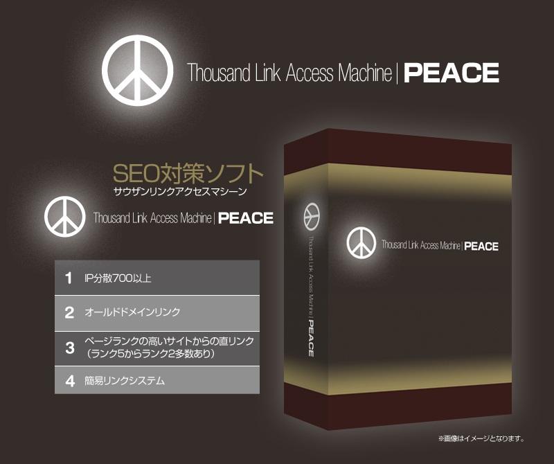 PEACEエンタープライズ