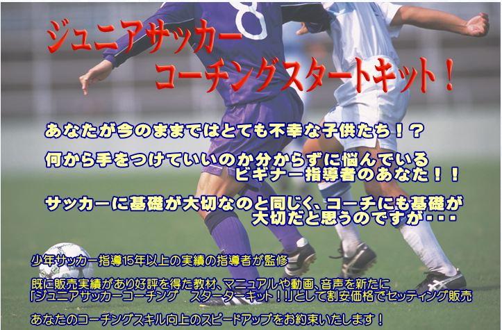 ジュニアサッカー コーチングスタートキット!