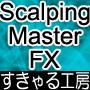 ScalpingMaster FX (スキャルピング・マスター FX)