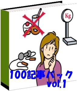 ブログ・メルマガ用100記事パックvol.1