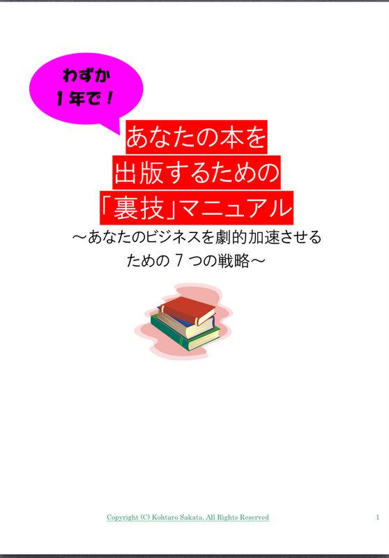 1年以内に本を出版しませんか?~わずか1年であなたの本を出版するための「裏ワザ」マニュアル~|●爆発的モチベーション養成講座~扶桑社「驚くほど成長する仕組み」の著者・坂田公太郎のブログ