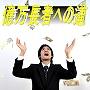 億万長者への道■マスターリセールライト/再販権付