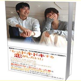 スピードデート恋活マニュアル