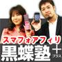 黒蝶塾+(プラス)