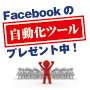 Facebook 口コミ強制発生リスト獲得ツール「Viral-up」