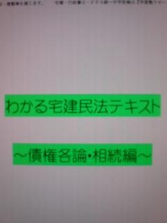 宅建民法点数アップ!債権各論・相続編