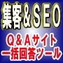 集客とSEOの両方を実現するツール、実行翌日からホームページ集客60人増!