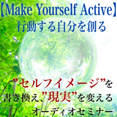 Make Yourself Active 行動する自分を創る