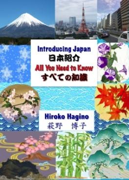 英語で日本を紹介  Introducing Japan