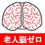 1日5分の認知症改善プログラム『老人脳ゼロ』
