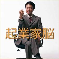 起業家脳〜自分のボスになる方法〜【再販権付】