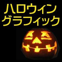 ハロウィン・グラフィック・パッケージ