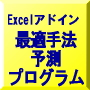 Excelアドインツール 307b 「最適手法予測プログラム(データ行数5000行まで)」