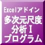 Excelアドインツール 606 「多次元尺度分析Iプログラム」