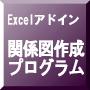 Excelアドインツール 772 「関係図作成プログラム」